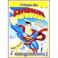 SUPERMAN EL ÚLTIMO HIJO DE KRYPTON