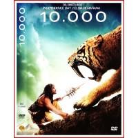 10.000 B.C. DVD 2008 Dirección Roland Emmerich